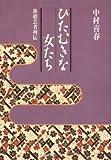 ひたむきな女たち―新橋芸者列伝