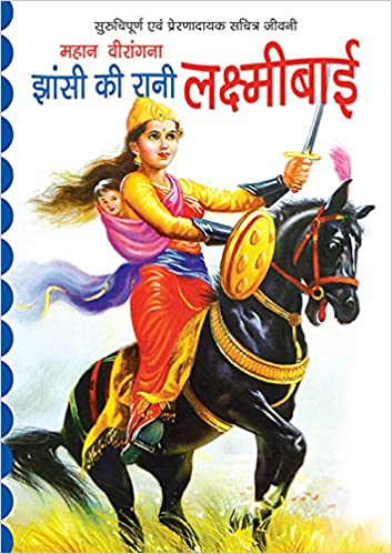 buy lakshmi bai jhansi ki rani book online at low prices in india