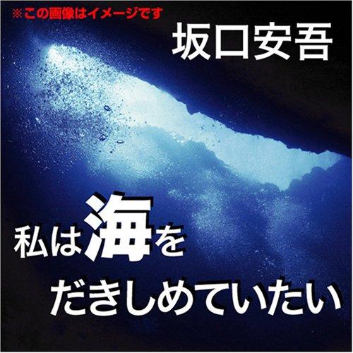 [オーディオブックCD] 私は海を抱きしめていたい (<CD>)