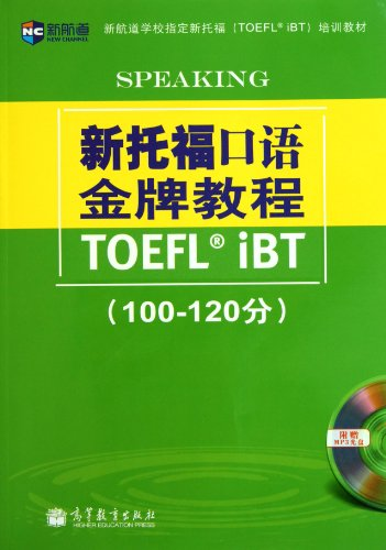 New TOEFL Speaking -iBT (100-120 scores) (Chinese Edition)