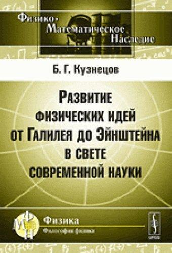 Download Razvitie fizicheskih idey ot Galileya do Eynshteyna v svete sovremennoy nauki pdf epub