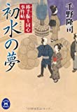Dream of Botefuri concentric incident pledge first water (Gakken M Bunko) (2011) ISBN: 4059007250 [Japanese Import]