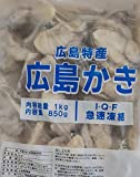 広島県 冷凍 特大 牡蠣 ( 2L ) 1kg ( NET850g ) 約35粒UP 加熱用 カキ かき 国産