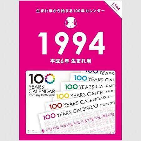 年 生まれ 1994
