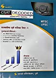 Sarathi's CSAT Decoded for MPSC UPSC Rajyaseva Purva Pariksha Paper-2