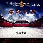 康熙大帝 2:惊风密语 - 康熙大帝 2:驚風密語 [The Great Kangxi Emperor 2: Outstanding Foresight and Ability]   二月河 - 二月河 - Eryue He