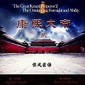 康熙大帝 2:惊风密语 - 康熙大帝 2:驚風密語 [The Great Kangxi Emperor 2: Outstanding Foresight and Ability] |  二月河 - 二月河 - Eryue He