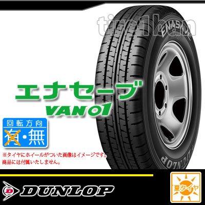 サマータイヤ 175/80R14 99/98N ダンロップ エナセーブ バン01 DUNLOP ENASAVE VAN01 【バン/トラック用】 B06XF1NKRW