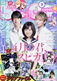 Sho-Comi(少女コミック) 2019年 4/20 号 [雑誌]