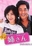 [DVD]姉さん DVD-BOX4