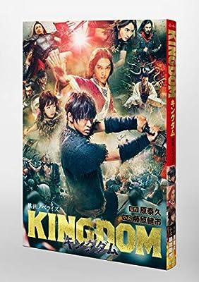 キングダム 映画 テレビ