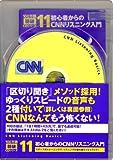 初心者からのCNNリスニング入門【CNNライブCD+新書判テキスト】 (100万語[聴破]CDシリーズ11)