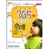 365例孩子愛吃的食譜