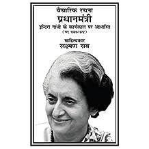 PRADHANMANTRI (Hindi): Indira Gandhi ke Kaaryakaal Par Aadharit (1969-1972)