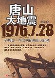 唐山大地震(第3版)