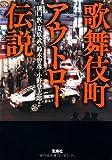 歌舞伎町 アウトロー伝説 (宝島SUGOI文庫)