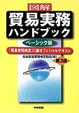 図解 貿易実務ハンドブック〔 ベーシック版〕第3版―「貿易実務検定」C級オフィシャルテキスト