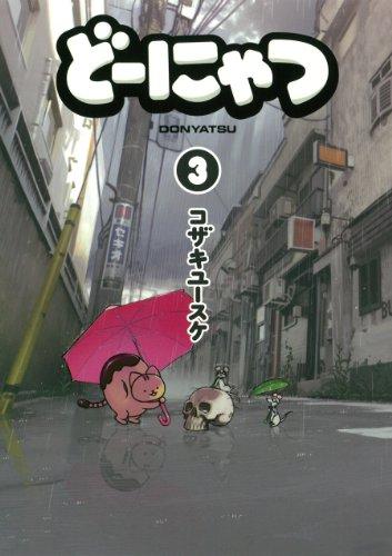 どーにゃつ (3) (ヤングガンガンコミックススーパー)