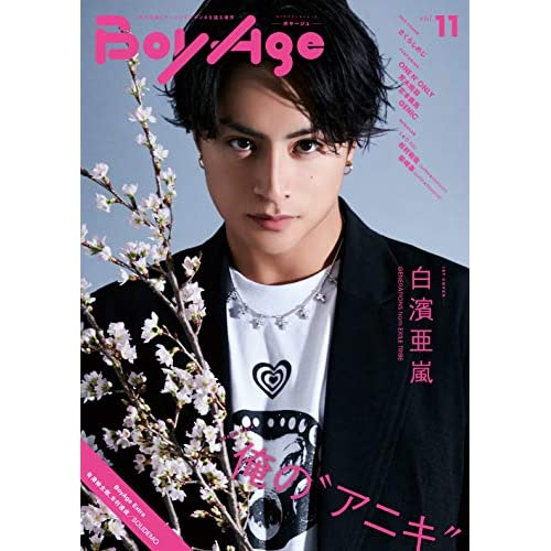 BoyAge vol.11 表紙画像