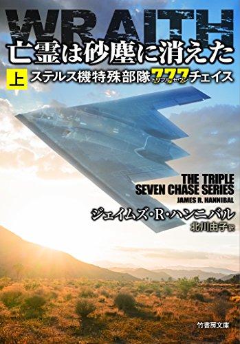 亡霊は砂塵に消えた ステルス機特殊部隊777チェイス 上 (竹書房文庫)