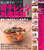 決定版 村上祥子の電子レンジ料理百科 (暮らしの実用シリーズ)