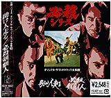 必殺シリーズ オリジナル・サウンドトラック全集 3 助け人走る 必殺剣劇人 CD