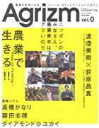 Agrizm(アグリズム)vol.0 ―農業が身近になる、ファーム・コミュニケーションマガジン