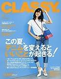 CLASSY.(クラッシィ) 2017年 07 月号 [雑誌]