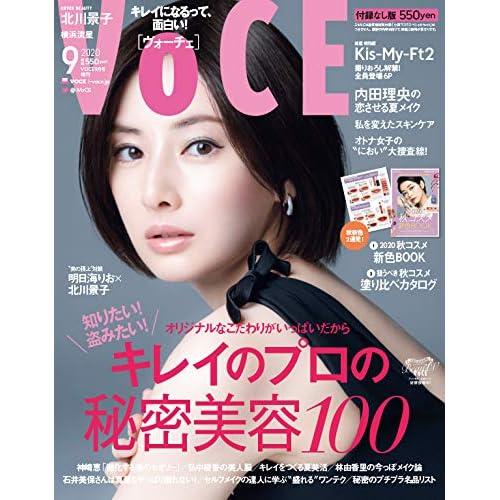 VoCE 2020年9月号 追加画像
