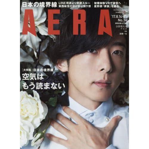 AERA 2017年 8/14・8/21号 表紙画像