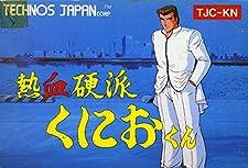 Nekketsu Kouha Kunio-kun (Renegade, River City Ransom), Famicom Japanese NES Import