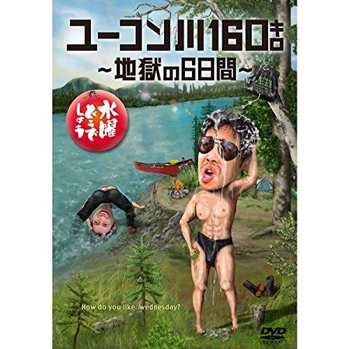 水曜どうでしょう「ユーコン川160キロ〜地獄の6日間〜」|鈴井貴之,大泉洋