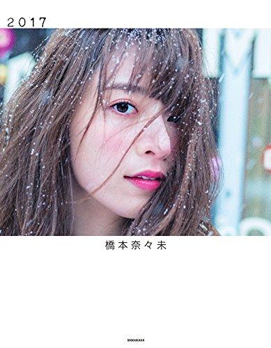 橋本奈々未写真集 2017の商品画像