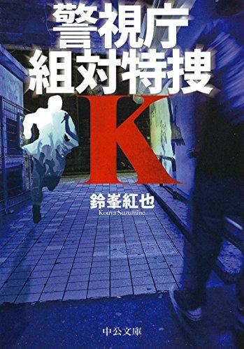 警視庁組対特捜K - 1 (中公文庫)