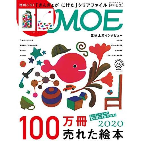 MOE 2020年7・8月合併号 画像