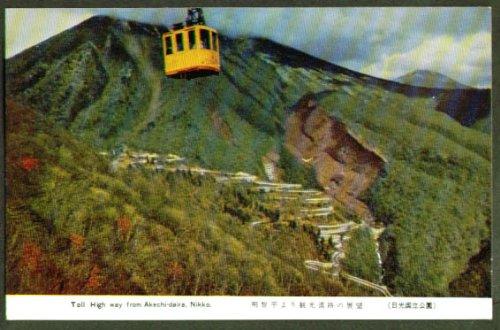 (Gondola Highway Akechi-daira Nikko Japan postcard)