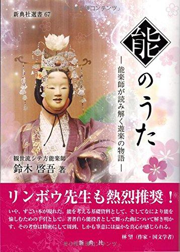 Download Nō no uta : nōgakushi ga yomitoku yūgaku no monogatari pdf epub