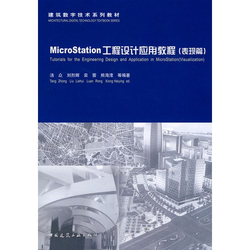 MicroStation tutorial engineering design applications (performance concept) (construction number series of textbooks)(Chinese Edition)