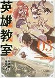 英雄教室(3) (ガンガンコミックス)