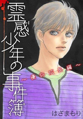 霊感少年の事件簿 優弥成長編 (LGAコミックス)
