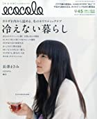 ecocolo (エココロ) 2010年 01月号 [雑誌]