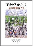 平成の学校づくり―日本の学校のチカラ