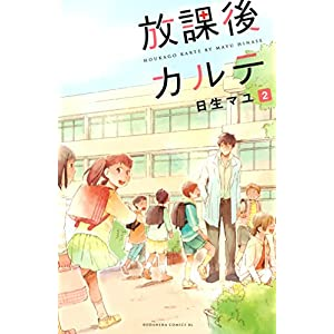 放課後カルテ(2) (BE・LOVEコミックス) [Kindle版]