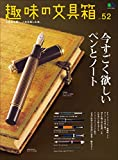 趣味�文具箱 Vol.52(今���欲��ペン�ノート)[雑誌] (Japanese Edition)