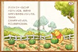 Kuma no Pooh-San: 100 Acre no Mori no Cooking Book [Japan Import]