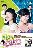 [DVD]ヨメとお嫁さま DVD-BOX4(5枚組) [DVD]