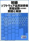 初級ソフトウェア品質技術者資格試験(JCSQE)問題と解説