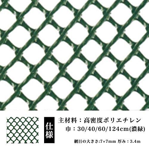 ネトロンシート ネトロンネット CLV-AN-1-400 濃緑 大きさ:幅400mm×長さ11m 切り売り B00UY6P1LI 11) 幅(mm):400×長さ(m):11  11) 幅(mm):400×長さ(m):11
