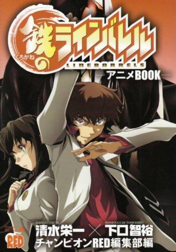 鉄のラインバレルアニメBOOK (チャンピオンREDコミックス)