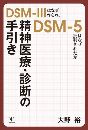 精神医療・診断の手引き―DSM-IIIはなぜ作られ、DSM-5はなぜ批判されたか